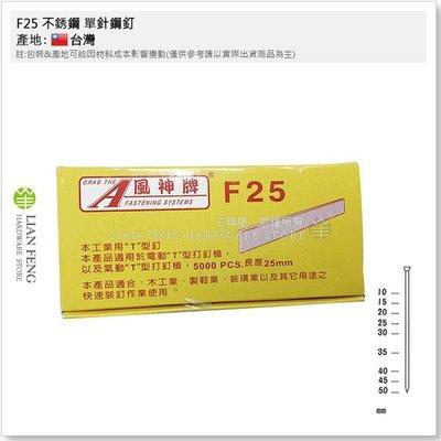 【工具屋】*含稅* F25 ST 不銹...