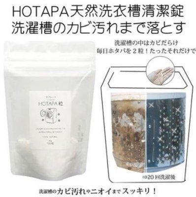 【寶寶王國】日本 Hotapa 貝殼 ...
