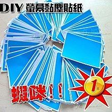 買1送1只要1元 貼膜工具 DIY工具 螢幕保護貼配件 手機貼膜用品 貼紙 藍色黏塵貼 買一送一除塵貼