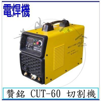 『青山六金』現貨 附發票 贊銘 CUT-60 切割機 電離子切割器 氬焊機 變頻氬焊機 CO2焊機 焊條 電焊機