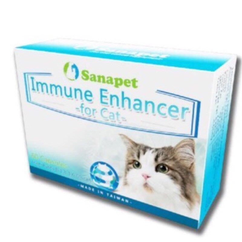 桑納沛 貓體健 Immune Enhancer for Cat 60顆膠囊 (貓用)