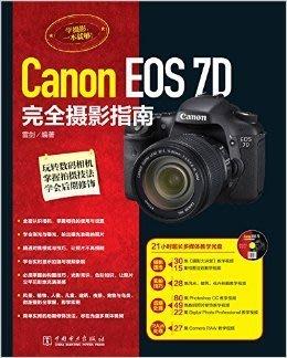 88【攝影】Canon EOS 7D完全攝影指南