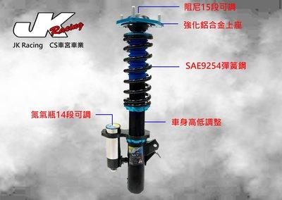 JK Racing 避震器 納智捷 S5.U6 氮氣瓶避震器  高低軟硬可調 避震器