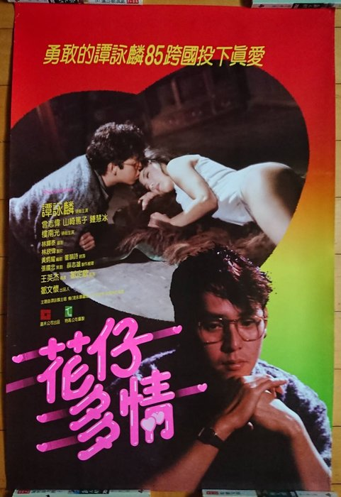 花仔多情 (Affectionately Yours) - 鍾鎮濤 - 香港原版電影海報(1987年)