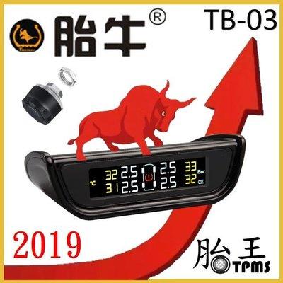 胎牛_太陽能胎壓偵測器(FSTN彩屏)(鋁合金感應器)(電壓檢測)_TB-03