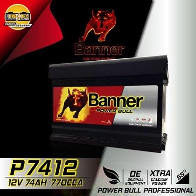 【Banner 紅牛】P7412 74AH 德國原廠指定用/BMW、保時捷原廠御用品牌 /來店安裝可刷卡