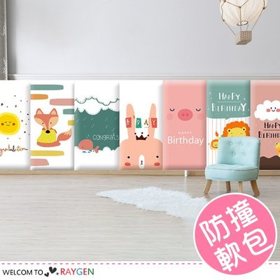 HH婦幼館 卡通圖案兒童安全PU防撞軟墊 軟包 牆貼【1A030M432】