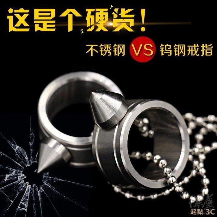 【Miosio】悍鷹防身用品防衛武器指虎扳指 女生防身用品防狼器時尚戒指~兩件免運