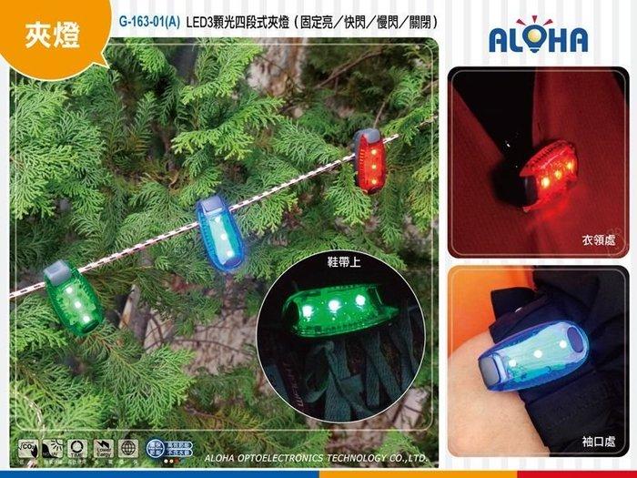 LED夾燈【G-163-01(A)】LED3顆燈四段式夾燈/後車燈/反光帶/路跑/夜跑/臂章/營繩燈/自行車燈