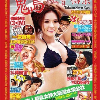 合友唱片 濁水溪公社   鬼島社會檔案  CD+DVD