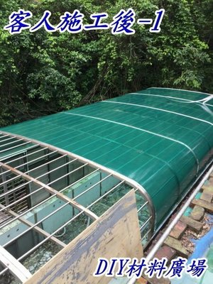 工廠直售價實格實在95折後每才23點75元 滿額免運 PC 耐力板 (GRT板綠色單面顆粒實際1.65mm)採光罩耐力板