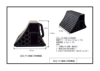 含稅 PVC 移動擋車墩 大型 移動式 擋輪器 車輪擋 黑色 斜坡 停車場專用