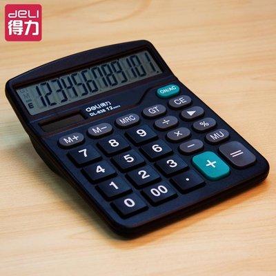 得力桌面型太陽能計算器 838型雙重電源計算機 商務辦公大號