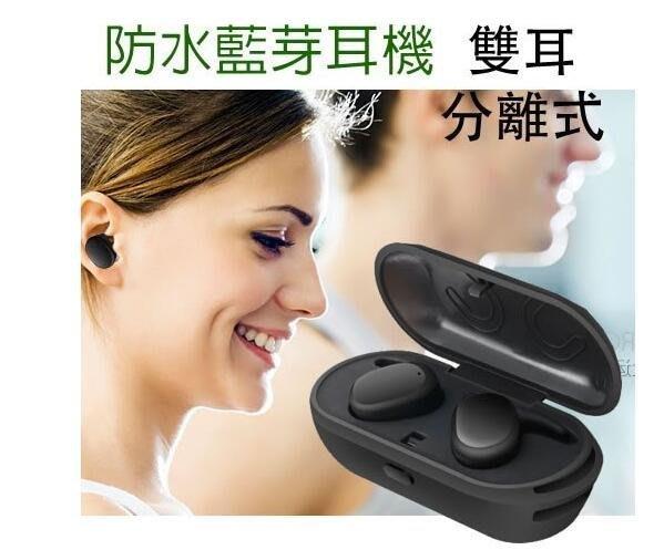 含充電收納盒※S1防水迷你超小隱形藍芽耳機分離式雙耳藍芽耳機 【RA054】運動藍芽耳機/保固半年