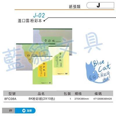 【不可超商取貨】美術/一本多用【BC53257】〈8FC08A〉8K粉彩紙(2X10色) 20張/本《加新》【藍貓文具】