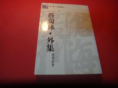【愛悅二手書坊 20-50】 薝蔔林.外集          東大圖書