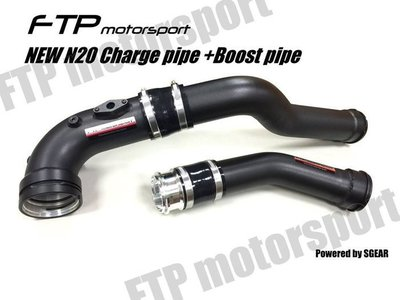 FTP 雙邊 進氣 渦輪管 BMW 寶馬 F20 F30 N20 專用