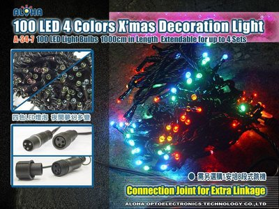 LED聖誕燈 聖誕樹【A-34-7】100燈LED星星燈-四彩  可串接 聖誕花圈/led聖誕燈 10米100燈