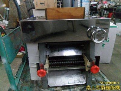 543二手貨-二手桌上型製麵條/壓麵機