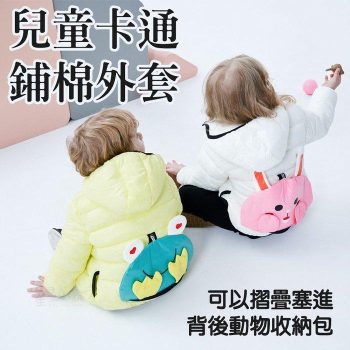 台灣出貨 兒童卡通鋪棉外套 羽絨外套 鋪棉外套 保暖外套 可摺疊收納 動物小包 收納小包