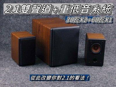 2.1重低音聲道系統 3吋雙聲道音箱+6.5吋重低音音箱 30Wx2+60Wx1 直購價5200元 桃園市《蝦米小鋪》