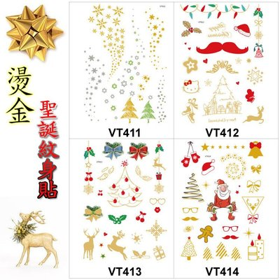 【萌古屋】Z系列燙金聖誕系列 - 男女防水紋身貼紙刺青貼紙 K34