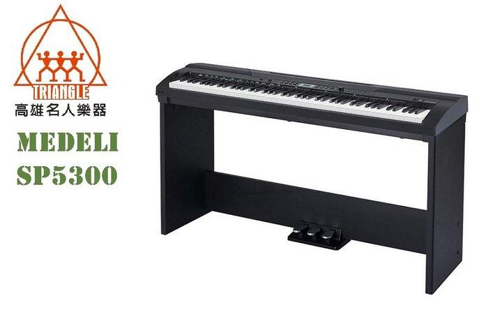 【名人樂器】Medeli SP5300 88鍵 電鋼琴 含原廠踏板琴架
