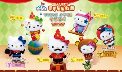 【2013麥當勞】 Hello Kitty 麥麥幫馬戲團 - 小丑、魔術師款