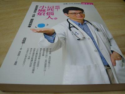 二手書【方爸爸的黃金屋】《唉唷!這些惱人的小麻煩: 輕鬆搞懂疫苗、流感、細菌與病毒》黃瑽寧著|天下雜誌出版L92