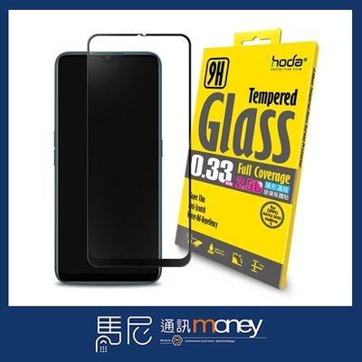 好貼 hoda 2.5D隱形滿版9H鋼化玻璃貼/OPPO A5 (2020)/螢幕保護貼/高透光/防油汙/防指紋【馬尼】