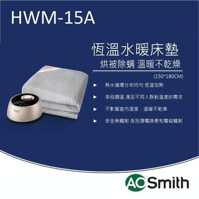 【AOSmith】AO史密斯 美國百年品牌 恆溫水暖床墊HWM-15A 雙人尺寸