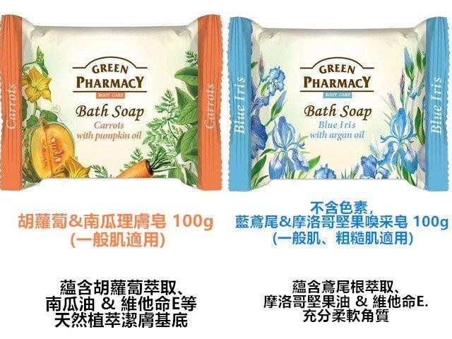 波蘭 Green Pharmacy 草本肌曜 草本潔膚皂 100g 多款任選  ✪棉花糖美妝香水✪