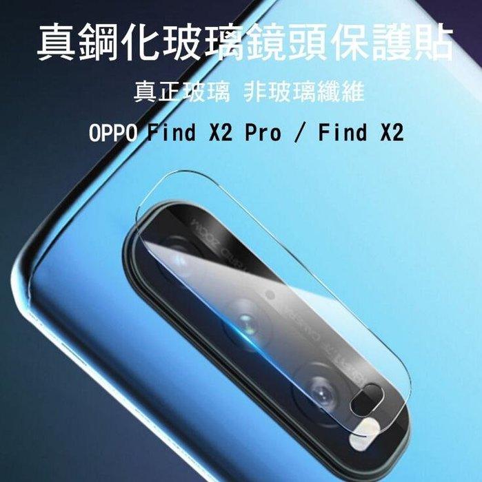 --庫米-- OPPO Find X2 Pro / Find X2 真鋼化鏡頭玻璃貼 鏡頭貼 保護貼 非玻璃纖維 9H