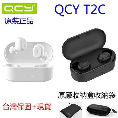 QCY T2C 現貨+保固 藍芽耳機 真無線藍芽耳機 耳機 運動耳機 TWS 迷你藍芽耳機 T1S 升級款