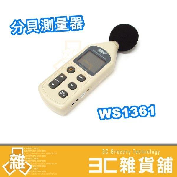 【3C雜貨舖】分貝測量器 WS1361 環境監測 噪音計 噪音監測器 聲音測量 分唄測量儀 噪音分貝