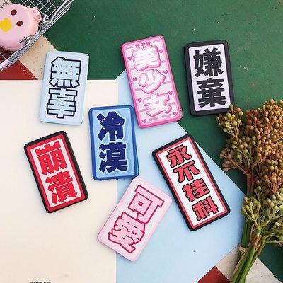 安緣軒~韓國搞怪發帖創意文字固定劉海貼表情包魔法貼可愛個性發飾潮0625