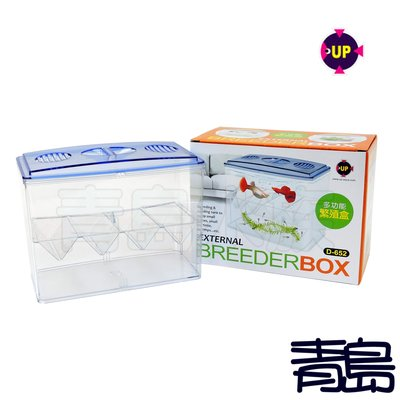 AA。。。青島水族。。。D-652台灣UP雅柏-----壓克力3合1繁殖盒 隔離盒 產卵盒 隔離箱 飼育盒