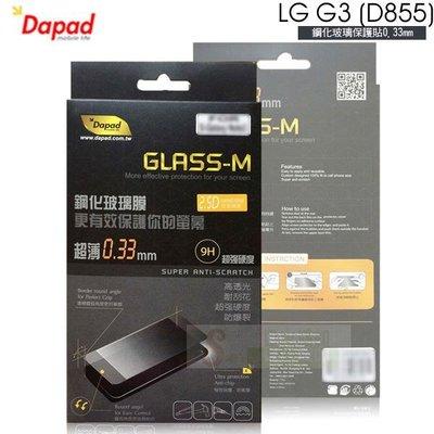 s日光通訊@DAPAD原廠 LG G3 (D855) AI防爆鋼化玻璃保護貼/螢幕保護膜/玻璃貼/保護膜/螢幕貼/螢幕膜