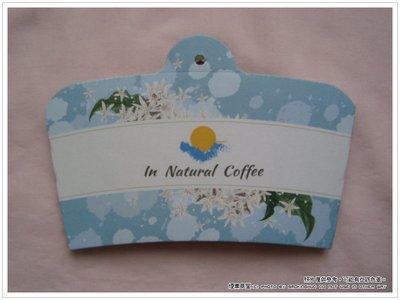 《煙薰草堂》咖啡杯 杯套 隔熱套 ~ In Natural Coffer 陽光夏 ~ 杯袋式杯套