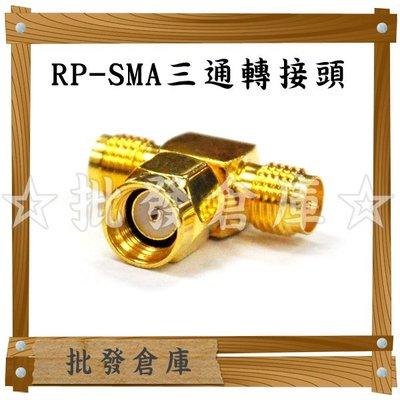 【批發倉庫】wifi無線網路天線RP-SMA公頭公針轉母頭母孔T型三通/3通轉接頭