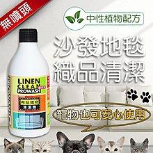 STR-PROWASH 舒亦淨織品萬用沙發清潔劑(無噴頭)*中性酵素*強效去汙*布沙發|地毯|汽車內裝|嬰幼兒寵物環境可