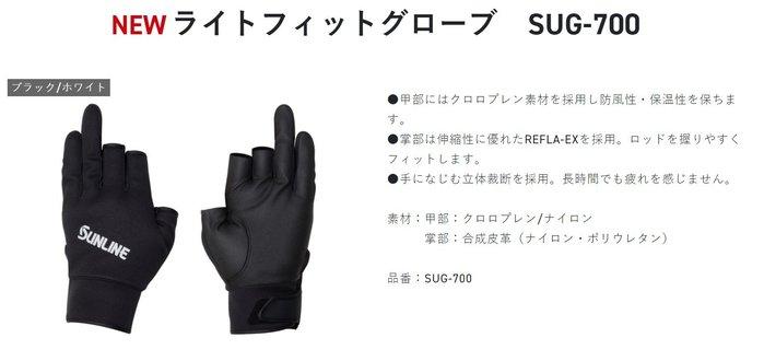 五豐釣具-SUNLINE 2020秋磯剛剛上市的輕型防風兼保溫3指手套SUG-700特價900元
