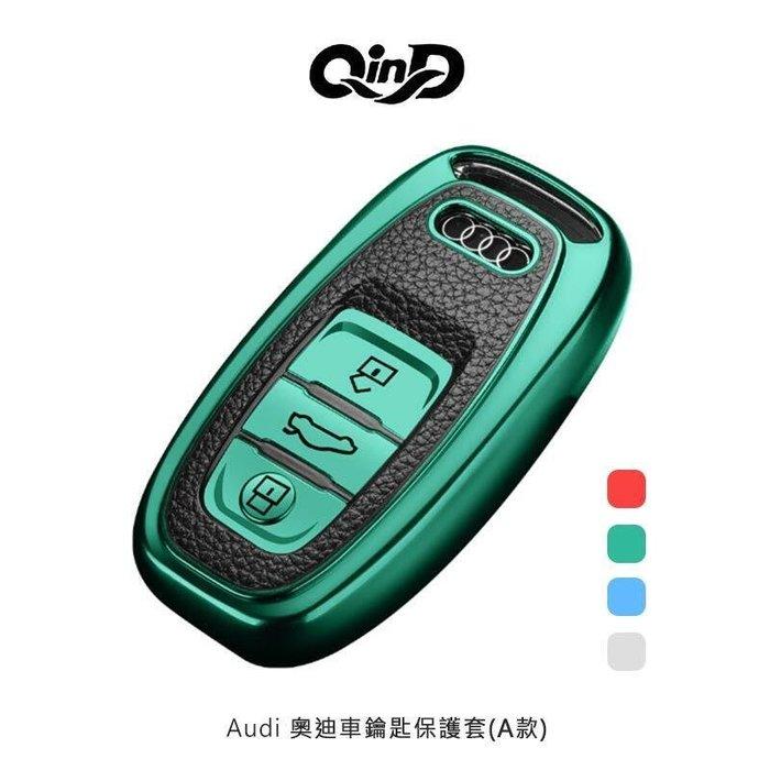 --庫米--QinD Audi 奧迪車鑰匙保護套(A款)、 (B款)