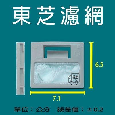 東芝洗機過濾網 AW-DD1180S AW-G907A AW-VB10GS AW-DD1190S  東芝洗衣機濾網