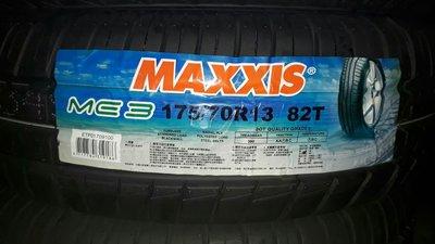 彰化員林 正新輪胎 瑪吉斯輪胎 175 70 13 me3 實體店面安裝