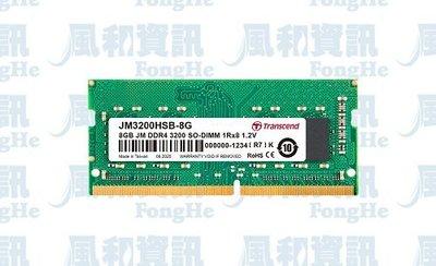 創見 Transcend JetRam DDR4-3200 8G 筆記型電腦記憶體【風和資訊】