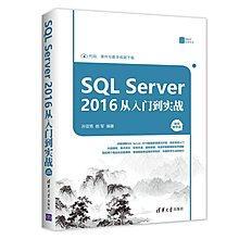 99【電腦2018】資料庫技術叢書:SQL Server 2016 從入門到實戰(視頻教學版) 平裝