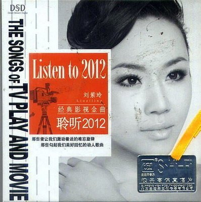 聆聽2012 / 劉紫玲 --- FS00A50