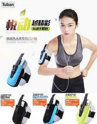 【露西小舖】Tuban戶外透氣款手臂包運動包跑步手機臂包健走包慢跑包健身手臂包路跑包(適5~5.8寸iPhone等手機)