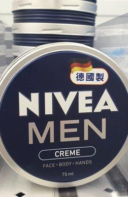 12/ 31前 NIVEA MEN CREME 妮維雅 男士 全效潤膚霜 75ml 到期日2020/ 4/ 11 台中市